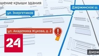 В подмосковном Дзержинском обрушилась кровля завода. Под завалами люди - Россия 24