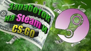 Как заработать на Steam и CSGO! Способ заработка на перепродаже скинов CS:GO!