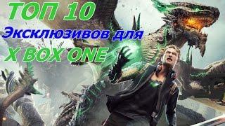ТОП 10 эксклюзивов для X BOX