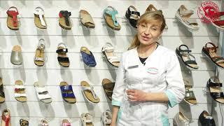 Видео обзор коллекций ортопедической обуви ТМ Grubin (Сербия)