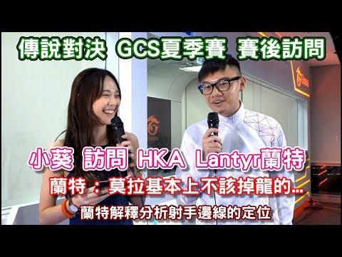【傳說對決】GCS賽後訪問 HKA Lantyr蘭特 蘭特 : 莫拉基本上不該掉龍的 蘭特解釋分析射手邊線的定位 主持小葵