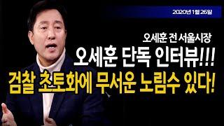 특집 오세훈 단독 인터뷰!!! 검찰 초토화에 무서운 노림수 있다!!! / 신의한수