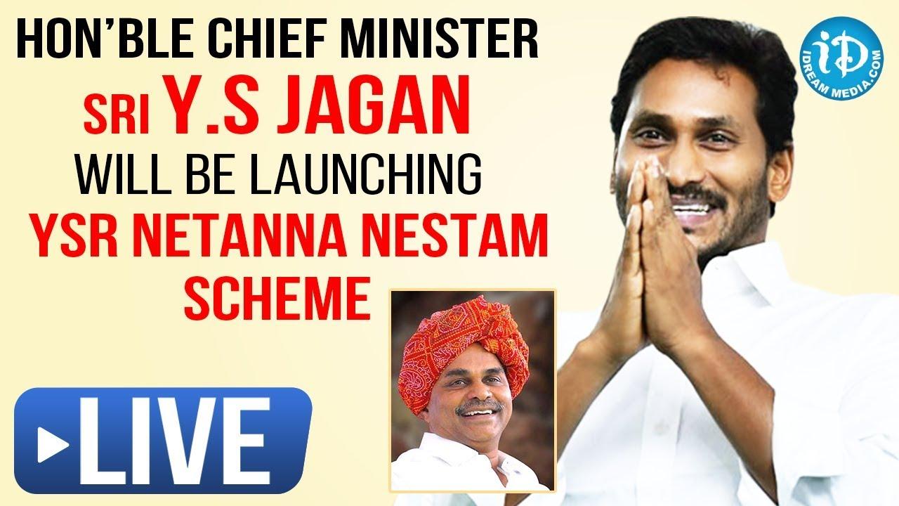 Chief Minister YS Jaganmohan Reddy Launches YSR Netanna Nestam Scheme, Anantapur