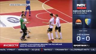 """""""Матч! ТВ"""". Новости спорта. 22.05.2019 - 07:00. Полуфинал."""