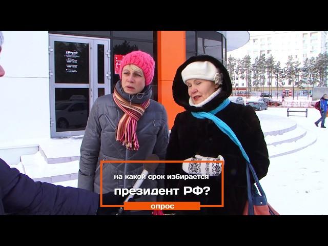 Опрос. На какой срок избирается президент РФ?