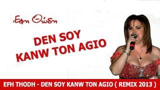 Efi Thodi - Den Sou Kanw Ton Agio  REMIX 2013