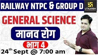 Human disease #4 | General Science | Railway NTPC & Group D Special Classes | By Prakash Sir