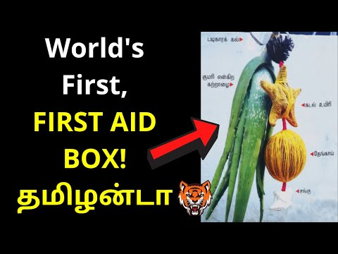World's First - FIRST AID BOX