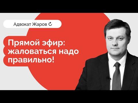 Адвокат Жаров -  Как правильно жаловаться (прямой эфир 25 апреля 2019 года)