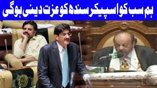 We Have To Give Respect To Speaker Sindh Says Murad Ali Shah | 15 August | Dunya News