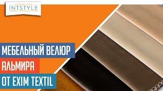 Мебельная ткань Альмира Арт.: MT-00682