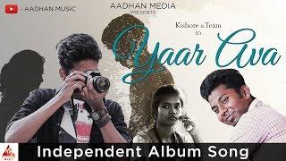 Yaar Ava | Independent Album Song | Tamil Album | Aadhan Music