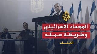 الملف - الموساد الإسرائيلي