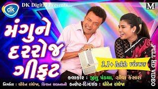 Mangu ne Daroj Gift | New Gujarati Comedy Video 2019 | Jitu Pandya