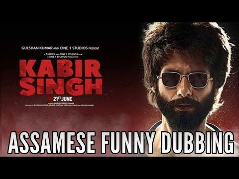 KABIR SINGH - ASSAMESE FUNNY DUBBING - DD ENTERTAINMENT