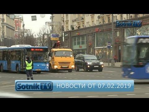 НОВОСТИ. ИНФОРМАЦИОННЫЙ ВЫПУСК 07.02.2019