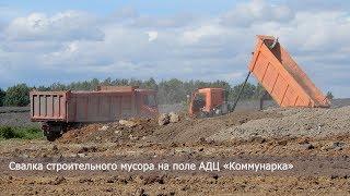 Еще одна свалка строительного мусора в Сосенском.