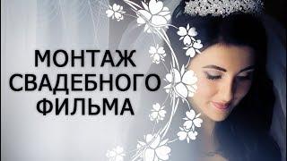 Монтаж свадебного фильма — своими руками!