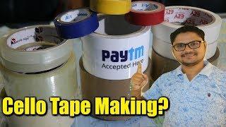 Cello Tape Making Business : BOPP टेप बनाने का लघु उद्योग