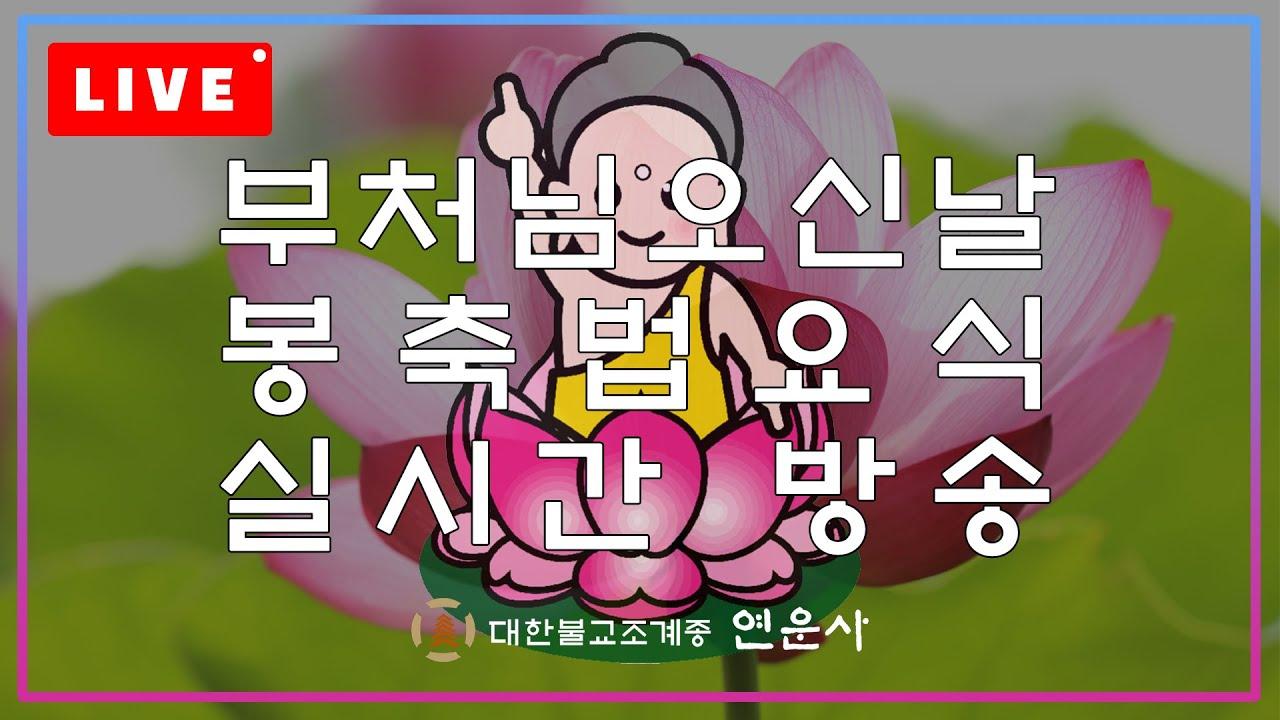 부처님오신날 봉축법요식 (불기2565(2021)년 5월…