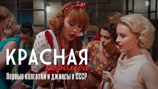 Красная Королева. Первые колготки и джинсы в СССР