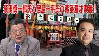 須田慎一郎氏と居島一平氏の落語漫才談義!須田慎一郎×居島一平