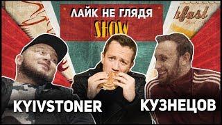 ЛАЙК НЕ ГЛЯДЯ | KYIVSTONER и РУСЛАН КУЗНЕЦОВ | ПРЕМЬЕРА 2019