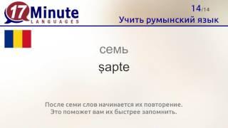 Учить румынский язык (бесплатный видеоурок)