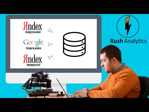 Видеообзор Rush Analytics