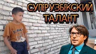 ВОТ ЭТО СУПЕР ТАЛАНТ 2018! ( Талантливые мальчик из Узбекистана )