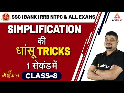 Simplification | Maths Dhasu Tricks |  SSC CGL, RRB NTPC, UP SI