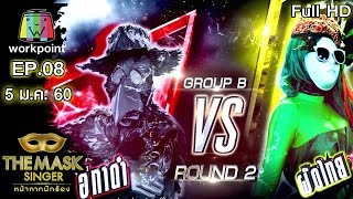 THE MASK SINGER หน้ากากนักร้อง | SEMI-FINAL Group B | EP.08 | 5 ม.ค. 60 Full HD