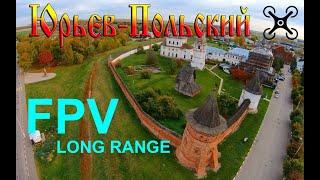 Полёт над городом Юрьев-Польский (FPV Long Range Flight)