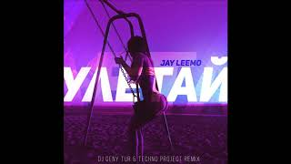 Jay Leemo   Улетай (Dj Geny Tur & Techno Project Remix), 2018