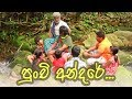 පුංචි අන්දරේ | Punchi Andare | Sinhala Family & Kids Movie
