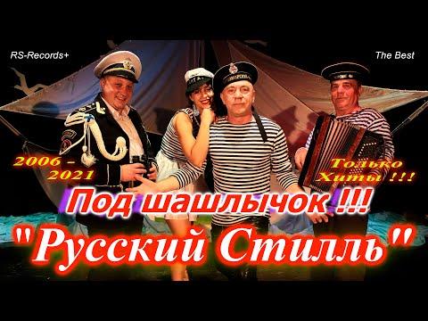 Русский Стилль Под шашлычок !!! Только Хиты 2006 - 2021