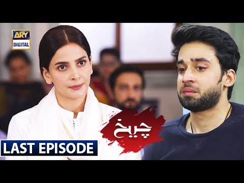 Cheekh Last Episode | 10th August 2019 | ARY Digital [Subtitle Eng]