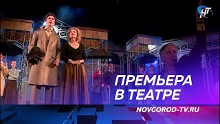 Новгородский театр драмы открывает новый творческий сезон спектаклем «Отцы и дети»