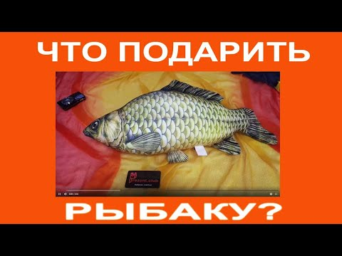 Что подарить рыбаку - ну , конечно...