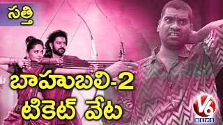 Bithiri Sathi On Baahubali 2 Movie Combo Tickets | Funny Conversation With Savitri