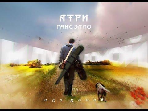 Атри и Гансэлло - Иду домой (официальное видео) 2015