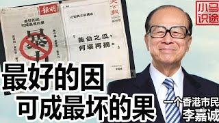 李嘉诚, 香港首富你懂多少?挺港独/挺中国(小马识途611期)