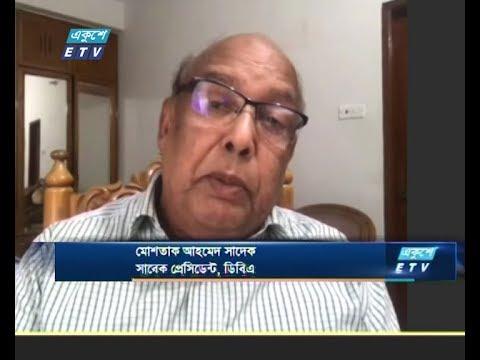 Ekushey Business || একুশে বিজনেস || আলোচক: মোশতাক আহমেদ সাদেক, সাবেক প্রেসিডেন্ট, ডিবিএ || Part 02 || 04 June 2020 || ETV Business