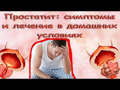 Миома на симптомите на простатата и лечение