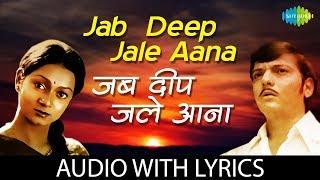 Jab Deep Jale Aana with lyrics | Basu Chatterjee   - YouTube