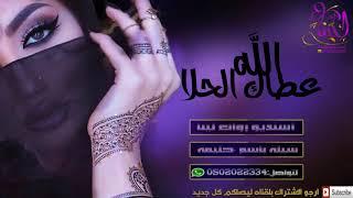 شيلات 2019 الله عطاك الحلا حماااااسيه