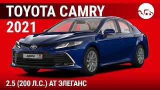 Toyota Camry 2021 2.5 (200 л.с.) АТ Элеганс - видеообзор