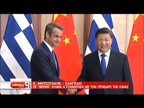 Σε «θερμό» κλίμα η συνάντηση του Πρωθυπουργού με τον Πρόεδρο της Κίνας | 04/11/2019 | ΕΡΤ