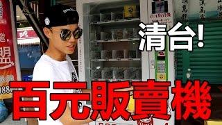 【清台】百元販賣機再戰 竟然出現了大獎!!