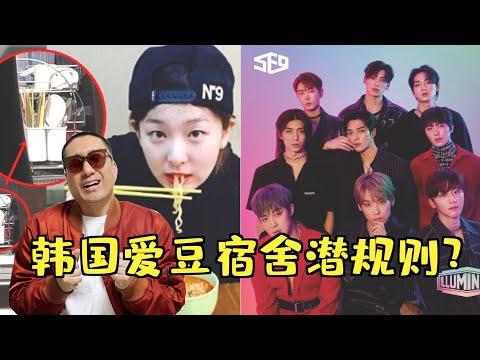 Red Velvet的筷子分辨法?SF9的内裤规则?韩国爱豆宿舍潜规则!